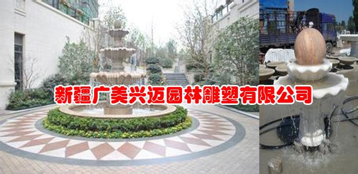 新疆雕塑--石雕喷泉美化环境装饰风景